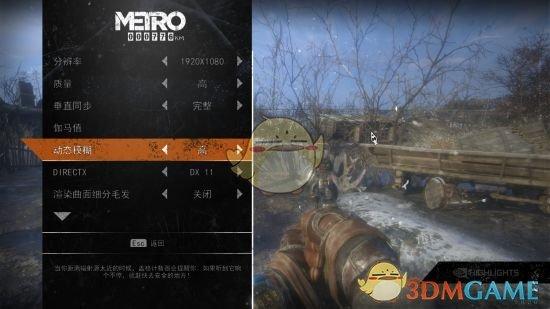 《地铁:逃离》GTX1060流畅画质设置参考