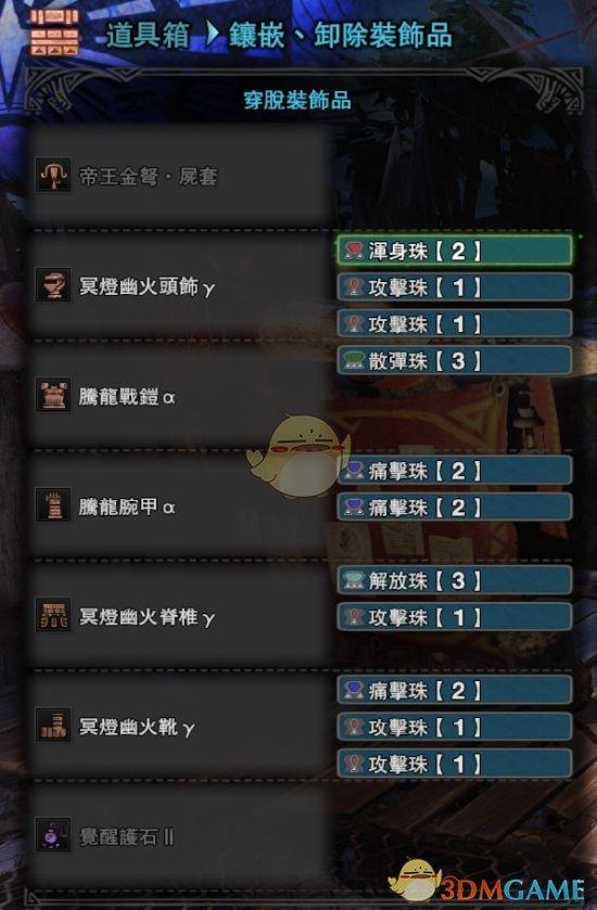 《怪物猎人:世界》帝王尸套轻弩高输出配装推荐