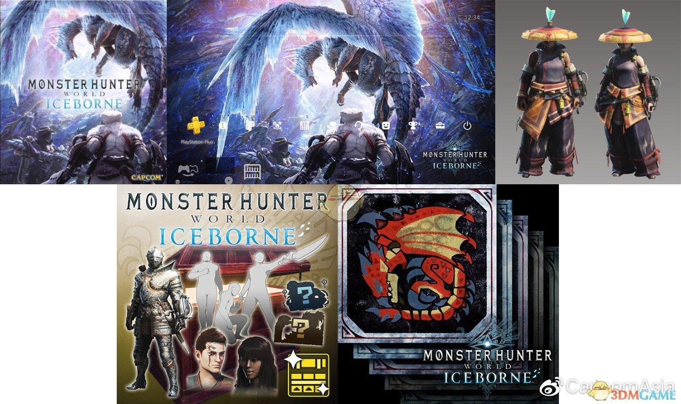 《怪物猎人:世界 永霜冻土》各版本内容介绍