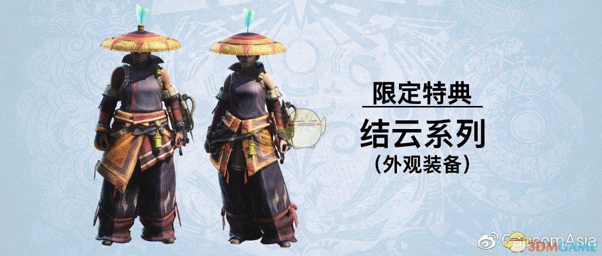 《怪物猎人:世界 永霜冻土》预购特典介绍