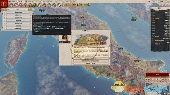 《大将军:罗马》迁都方法介绍