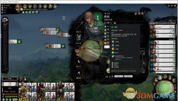 《全面战争:三国》武将称号一览