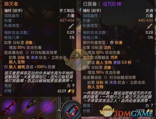 《咒语力量3》双手武器推荐