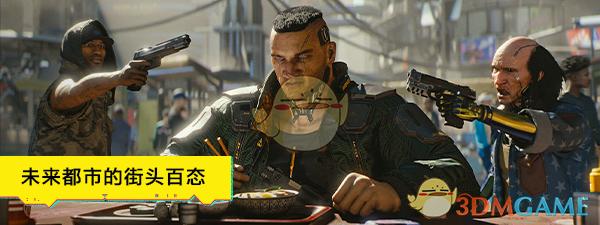 《赛博朋克2077》游戏内容介绍