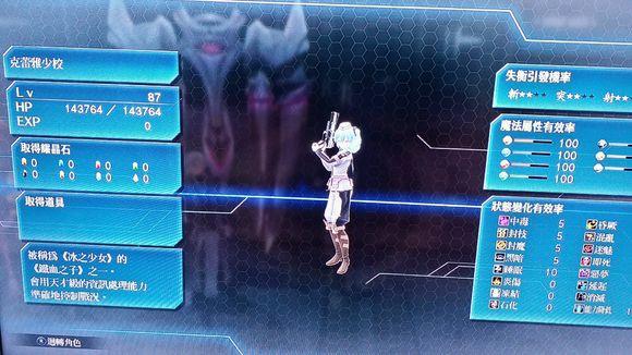 《英雄传说:闪之轨迹4》兰花塔下层中枢04怪物图鉴分享