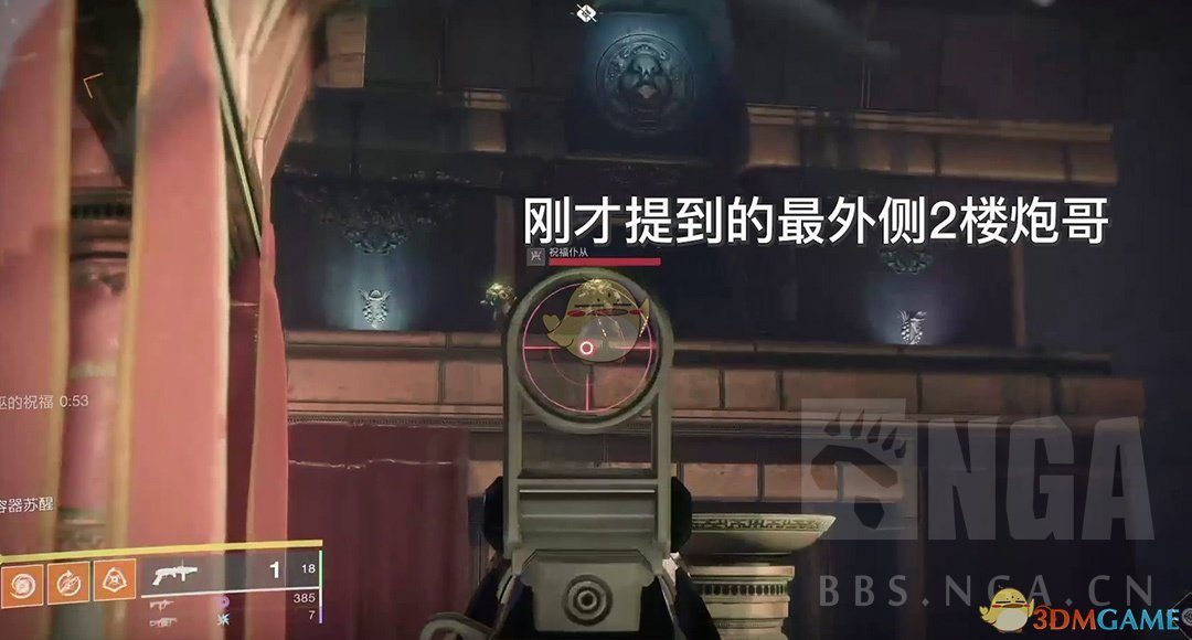 《命运2》忧愁王冠第一关开门关卡玩法分享
