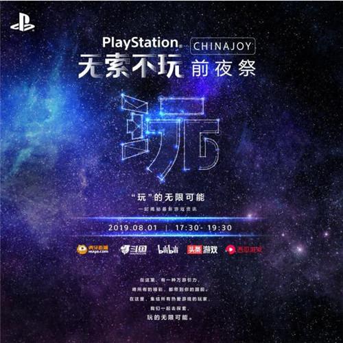 ChinaJoy亮点前瞻,PlayStation展前发布会又双叒叕来了!