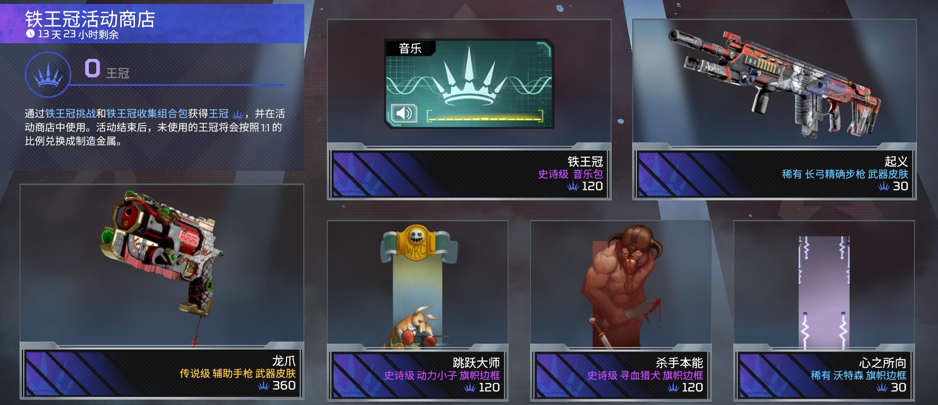 《APEX英雄》8月14更新铁王冠限时活动/更新补丁/错误修正