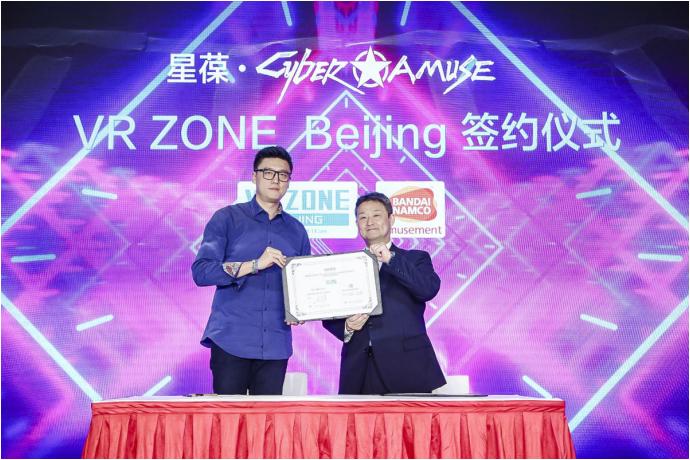 星葆召开媒体发布会 Cyber Amuse虚拟现实体验馆将落地北京