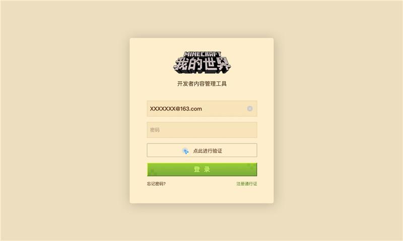 我的世界如何申请开发者_开发者注册方法