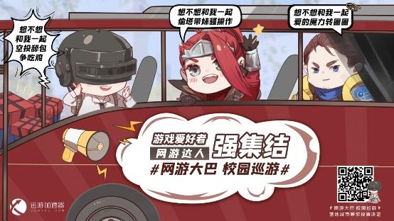 """年度最创意校园活动 迅游网游大巴全面""""发车"""""""