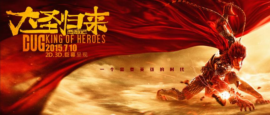 英雄有梦想 《大圣归来》这部国产IP之光将在PlayStation发售游戏