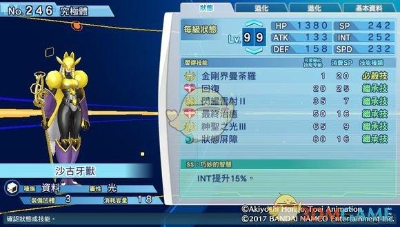 《数码宝贝物语:网路侦探骇客追忆》沙古牙兽评测