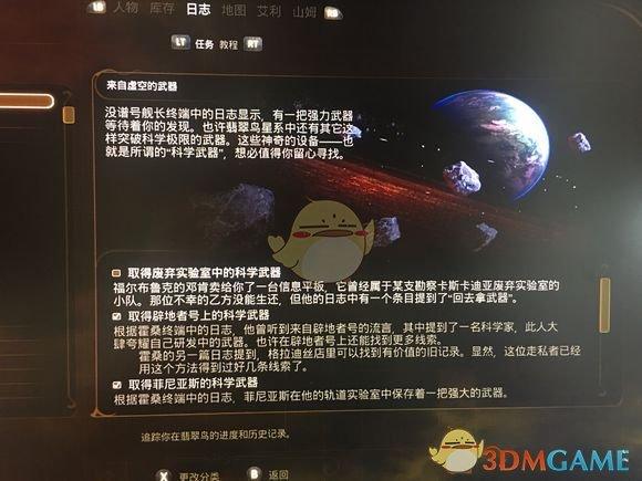 """《天外世界》""""来自虚空的武器""""密码获取方式"""