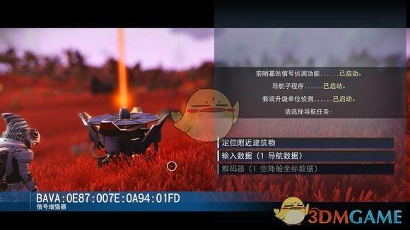《无人深空》飞船坐标位置分享