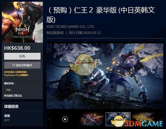 《仁王2》PS4版预售价格一览