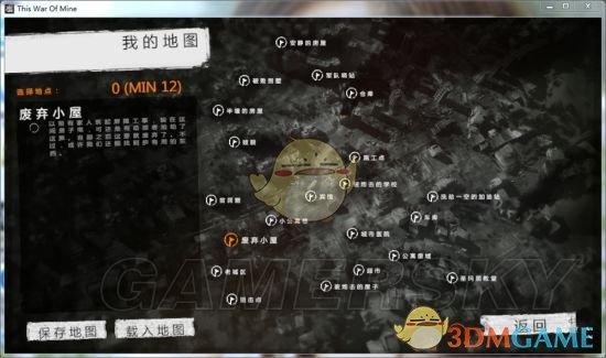 《这是我的战争》机场地图详解