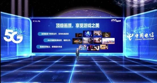 天翼云游戏大屏版正式发布 旗舰级云游戏《新神魔大陆》精彩亮相