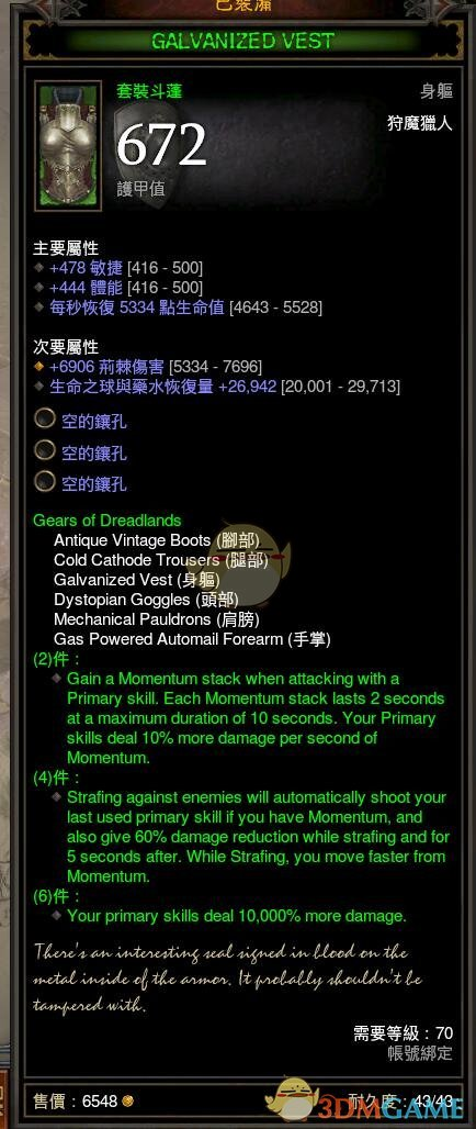 《暗黑破坏神3》猎魔人新套装属性外观一览
