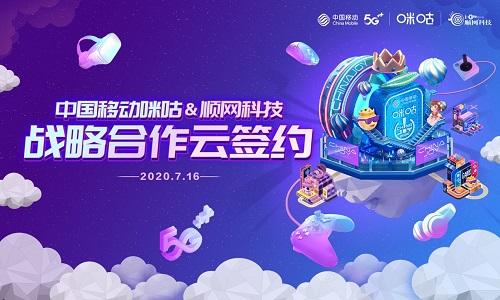 中国移动咪咕与ChinaJoy合作升级 打造5G云游戏新生态