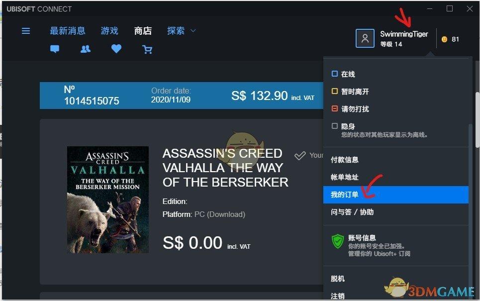 《刺客信条:英灵殿》购买游戏没有进入游戏库解决方法介绍
