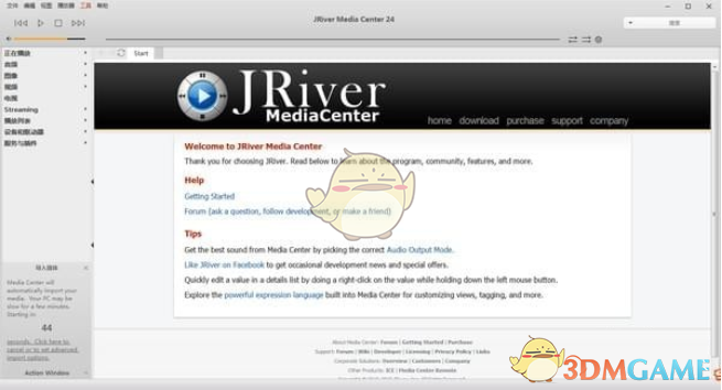 《J.River Media Center》官方版