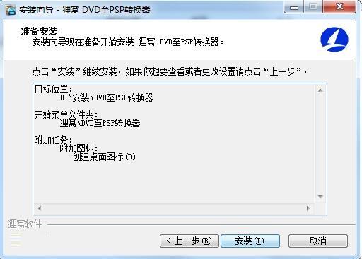 狸窝DVD至PSP转换器