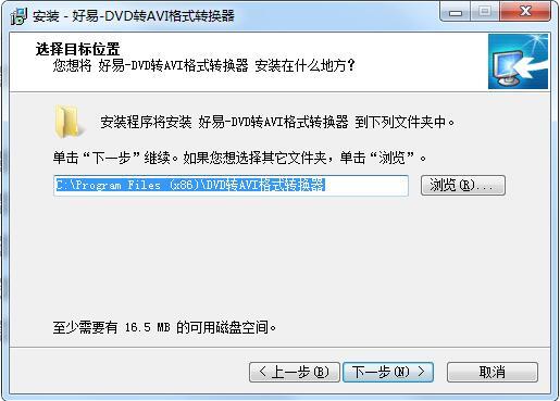 好易DVD转AVI格式转换器