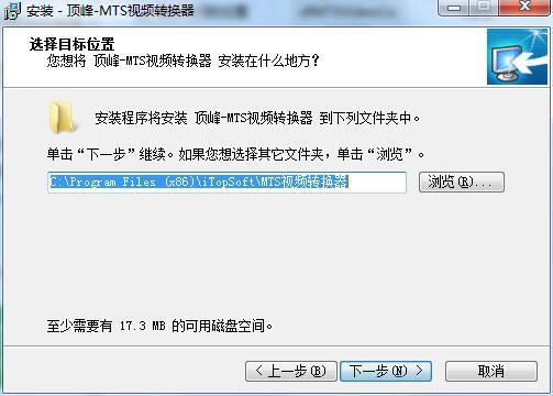 顶峰MTS视频转换器
