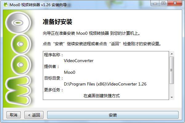 Moo0视频转换器