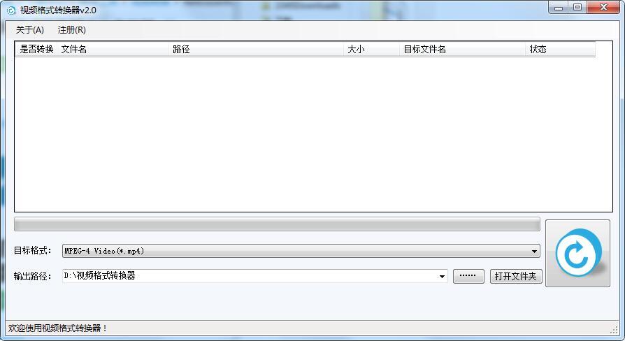 海鸥视频格式转换器