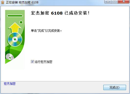 宏杰加密软件