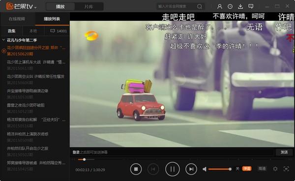 芒果tv网络电视
