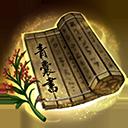 《三国群英传8》华佗武将图鉴