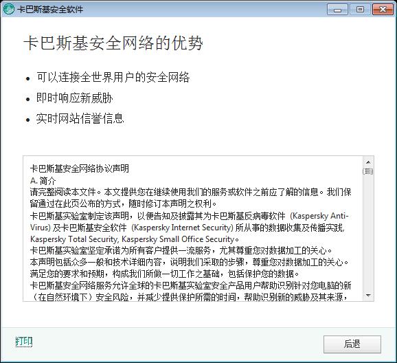 卡巴斯基安全软件