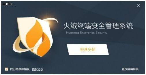 火绒终端安全管理系统