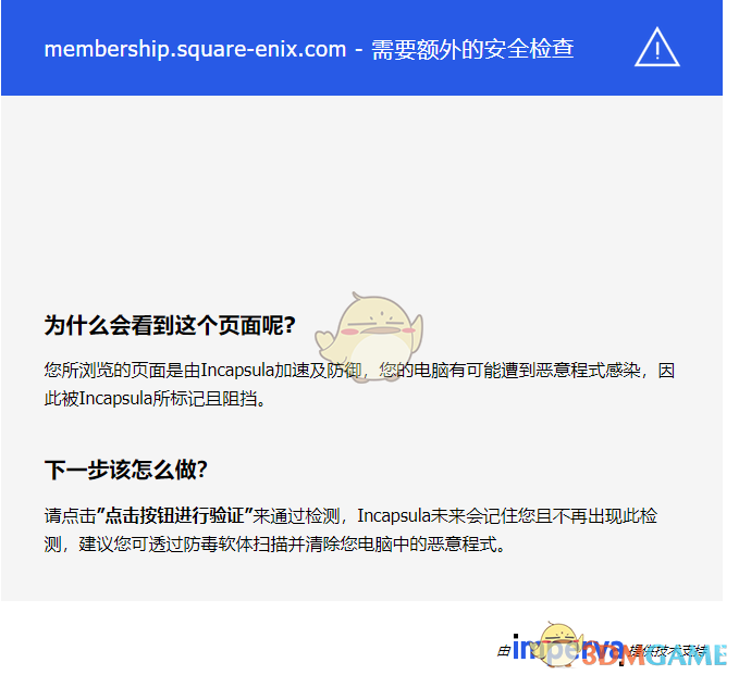 SQUARE ENIX账号注册教程