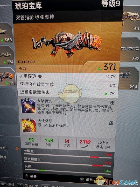 《Outriders》传奇武器技能属性一览