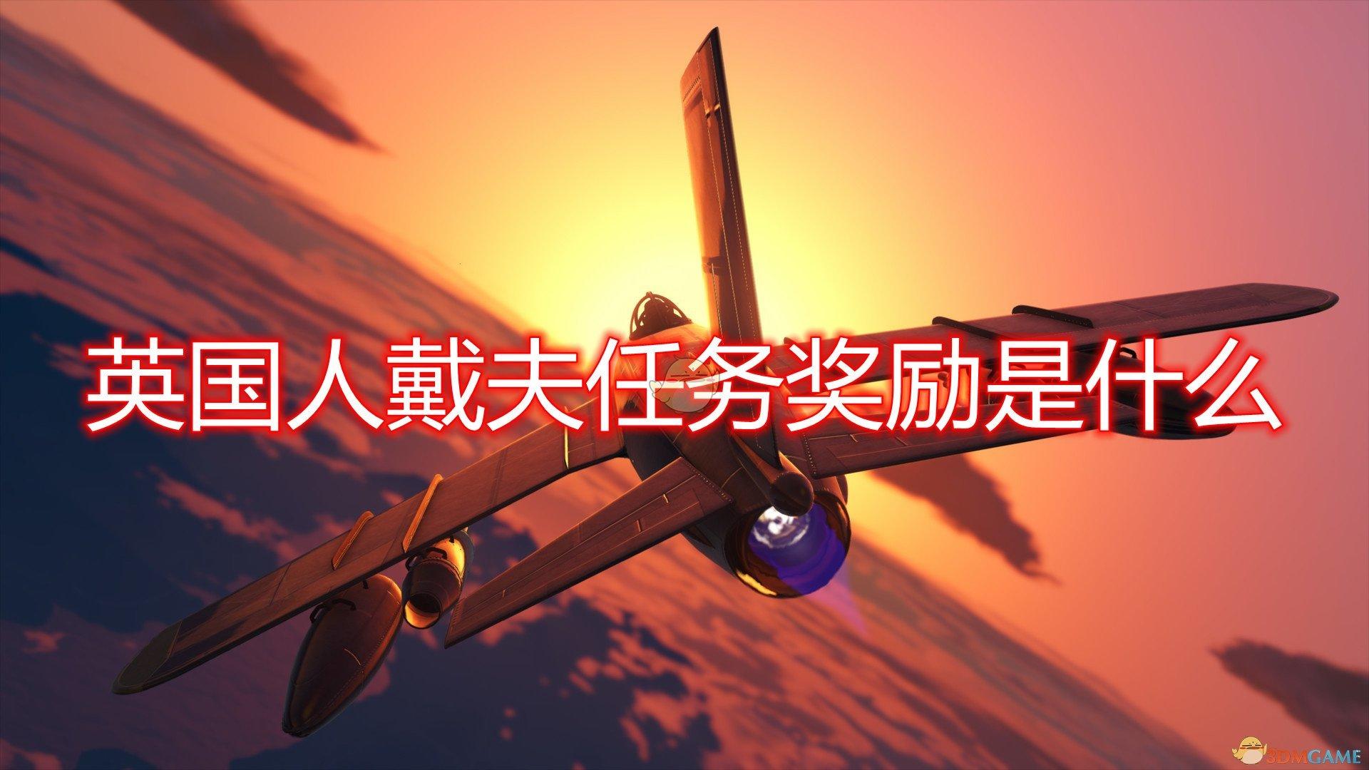 《侠盗猎车5/GTA5》英国人戴夫任务奖励介绍