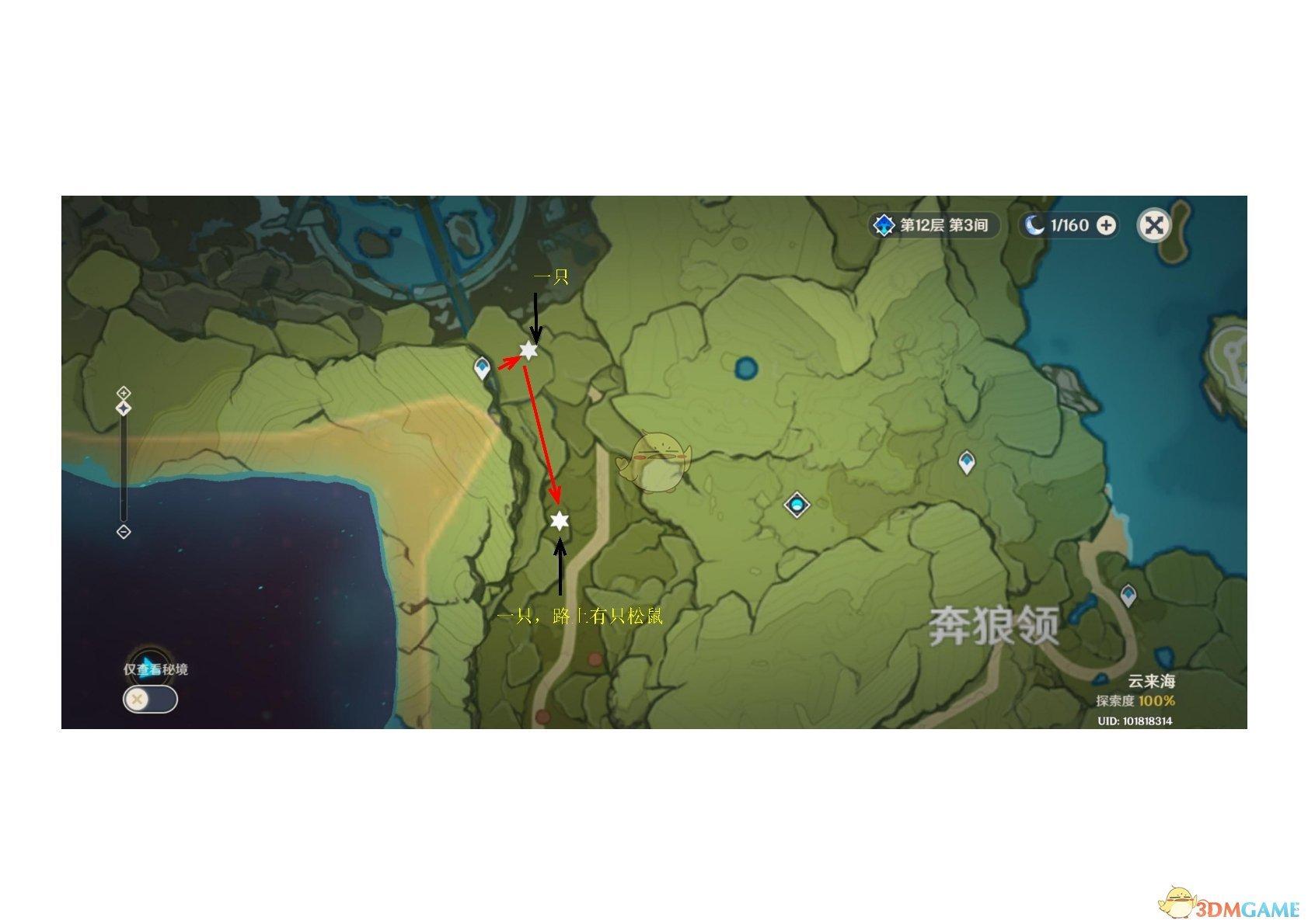 《原神》晶蝶路线及小技巧