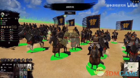 《全面战争:三国》曹操独特单位介绍