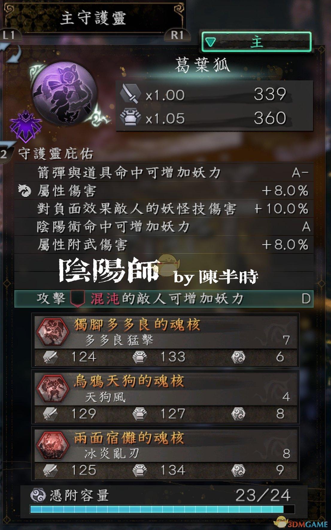 仁王 2 陰陽 師