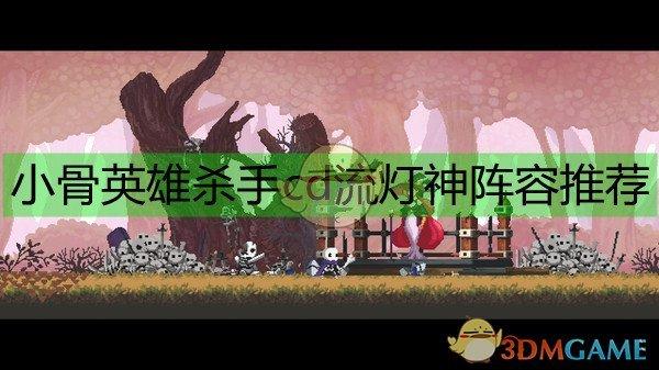 《小骨:英雄杀手》cd流灯神阵容推荐