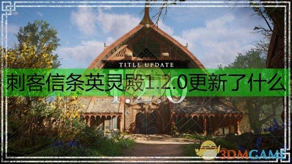 《刺客信条:英灵殿》1.2.0版本更新公告