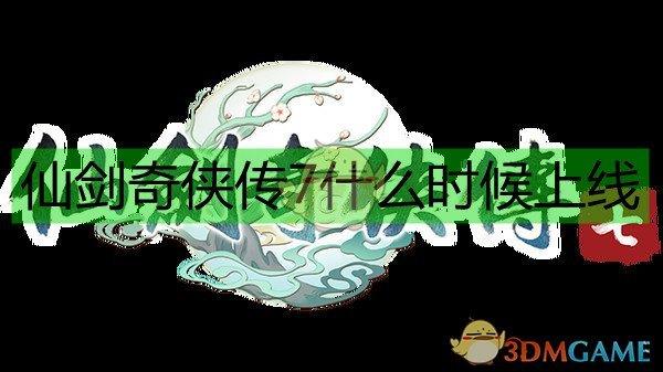 《仙剑奇侠传7》发售时间介绍