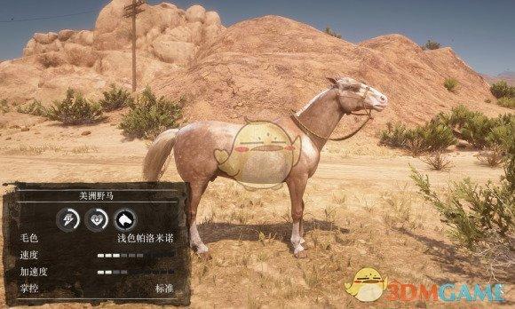 《荒野大镖客2》美洲野马数据一览