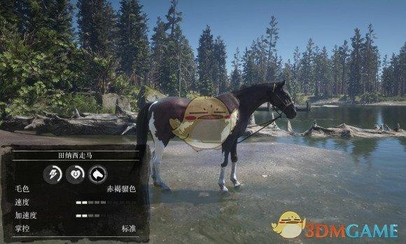《荒野大镖客2》田纳西走马数据一览