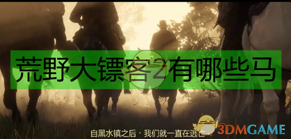 《荒野大鏢客2》全馬匹一覽