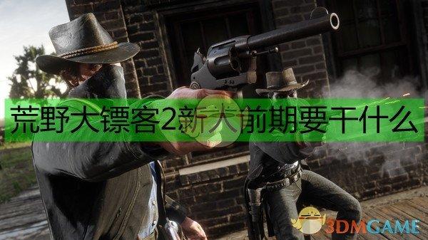 《荒野大鏢客2》新人前期規劃