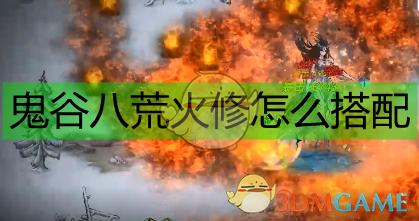 《鬼谷八荒》火修火核流玩法